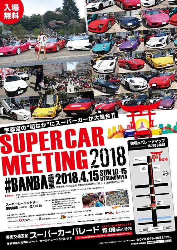スーパーカーミーティングに出展!!
