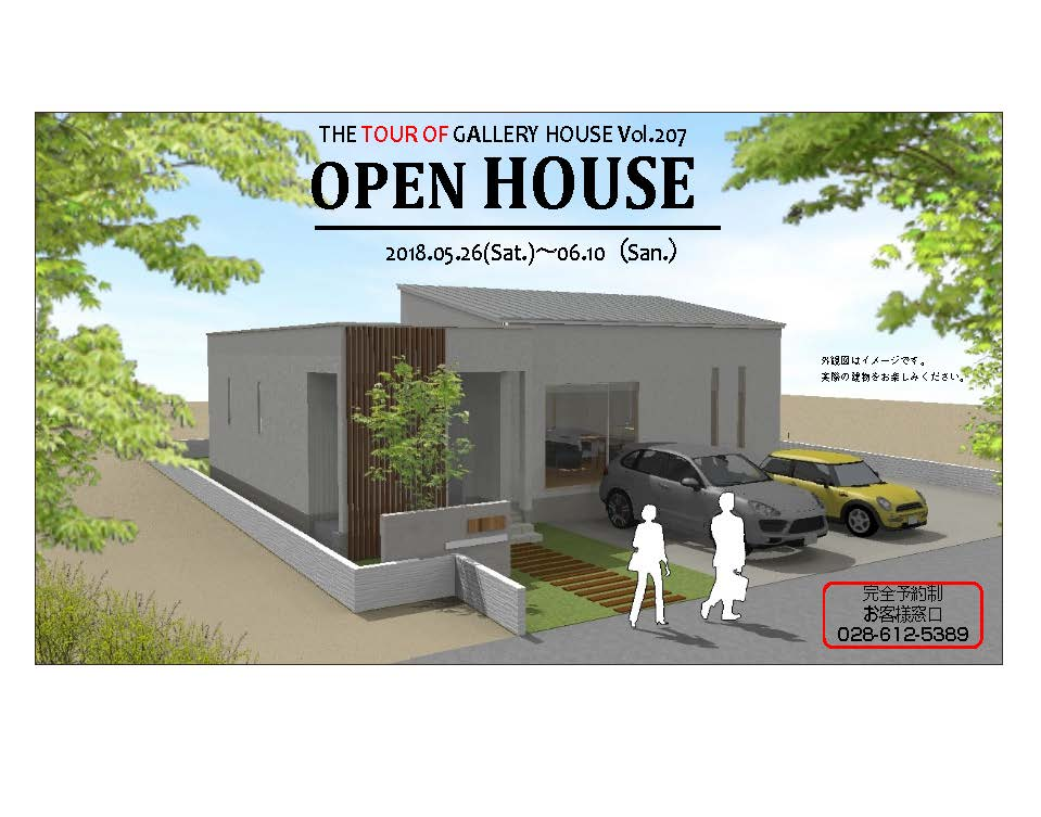 ☆OPEN HOUSE☆完成現場見学会を開催致します!