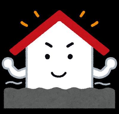 【住宅豆知識】災害に強いお家づくりの秘訣!