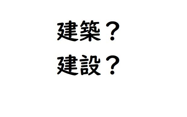 〈建築雑学〉栃木建築社?