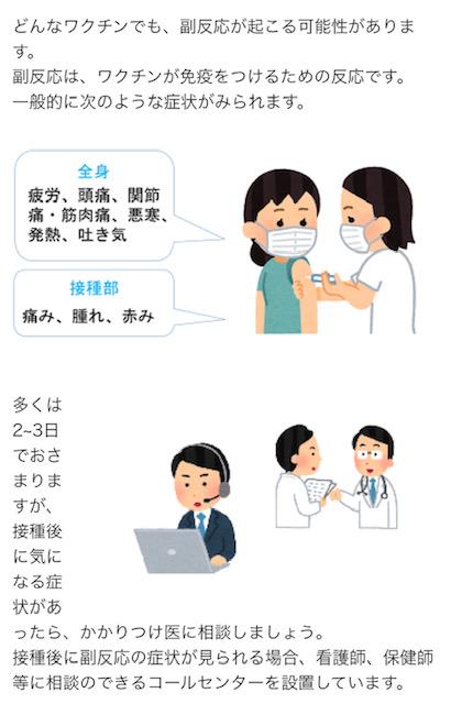 新型コロナウイルス感染症 ワクチン接種のご案内